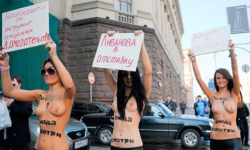 В 2013 году голые активистки протестовали против системы