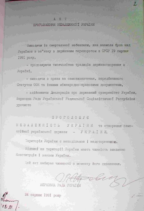 Окончательный вариант Акта, который зачитал Кравчук. Фото: tsdavo.gov.ua
