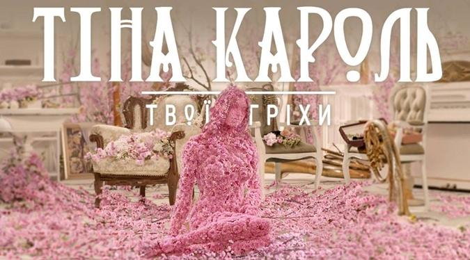Нежная Тина Кароль превратилась в цветок в клипе