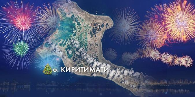 Жители острова Киритимати будут встречать Новый год, когда у нас будет всего 12 часов дня.