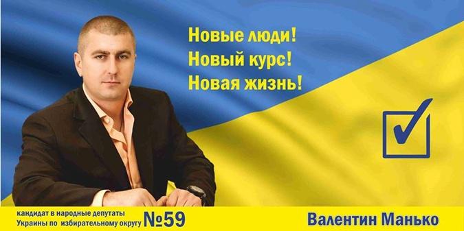 В 2014 году Манько проиграл выборы в Донецкой области.