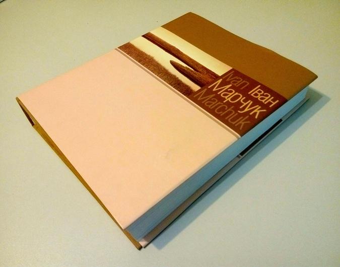 Арт-бук Ивана Марчука стоит 700 гривен