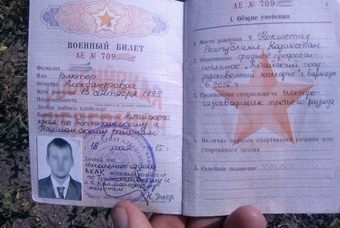 Военный билет Агеева.