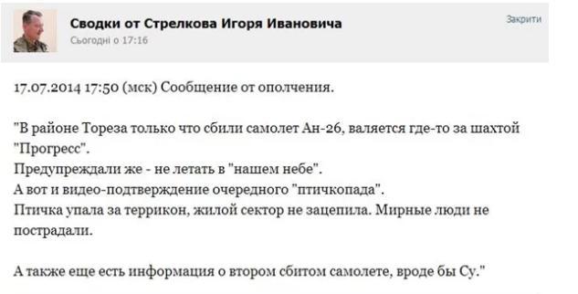 Сообщение на странице Стрелкова в день сбития Боинга.