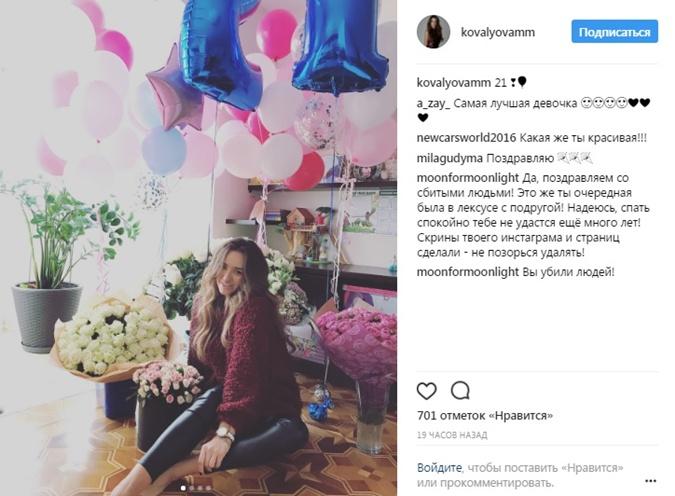 По данным форума, якобы пассажиркой Лексуса была Марина Ковалева. Фото: Инстаграм девушки.