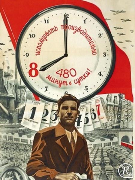 Мир не хочет работать по 8 часов в день фото 1