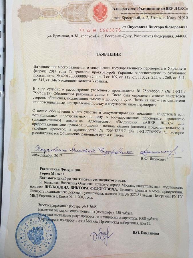 Заявление Янукович заверил у российского нотариуса.