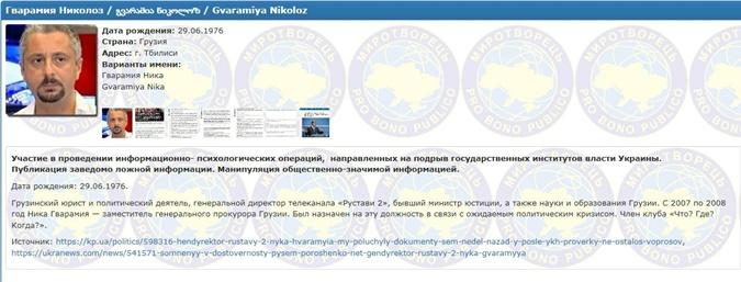 Николаза Гваравию добавили в Чистилище