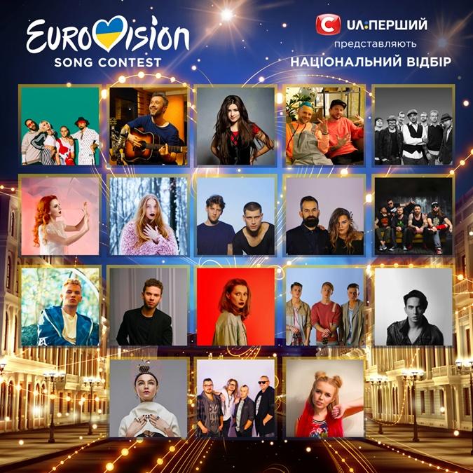 Евровидение-2018: назвали имена участников нацотбора от Украинского государства
