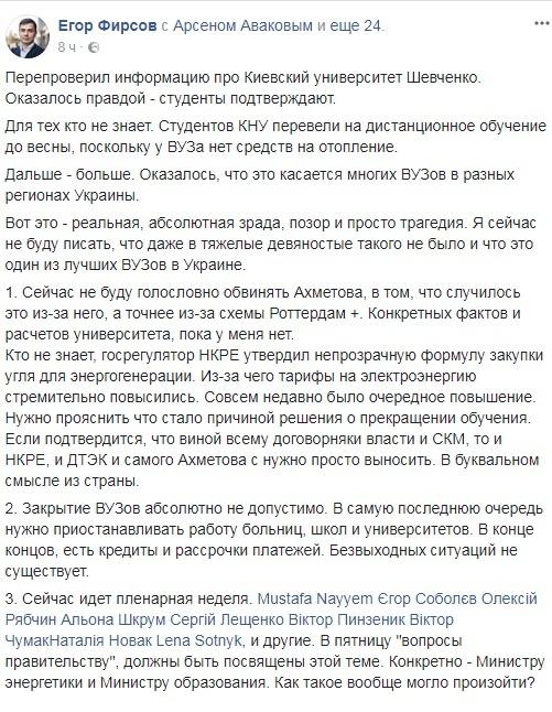 Институт  Шевченко несправляется старифами: студенты распущены довесны