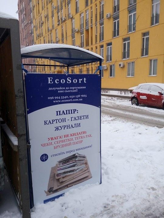 25 000 гривен за мусор заработали жители столичного комплекса фото 3
