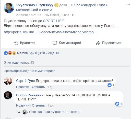 Во Львове семья судится со спортклубом из-за русскоязычного тренера фото 1
