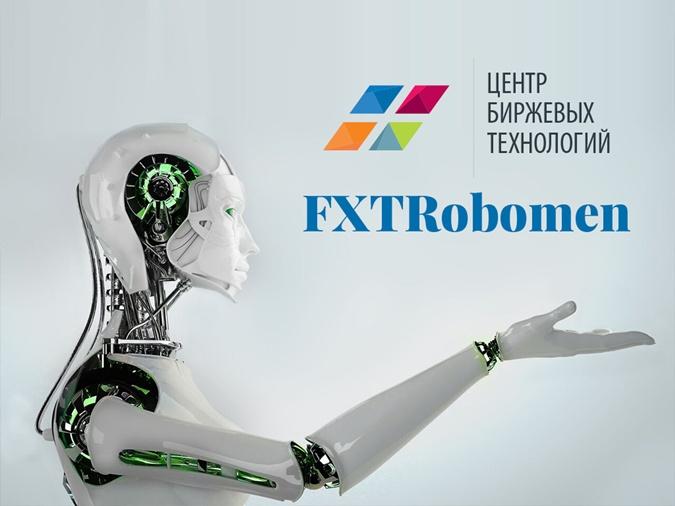 ФХТРобомен отзывы о стратегии трейдинга