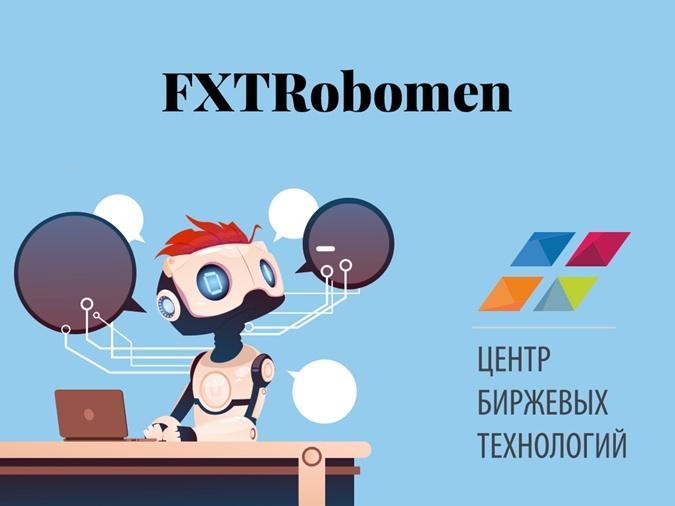 ФХТРобомен Телетрейд представляет нового робота
