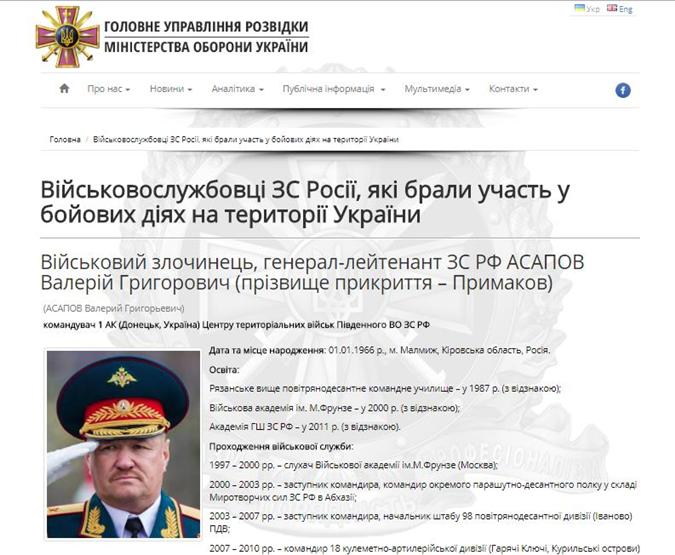 Украинская военная разведка назвала Апасова военным преступником.