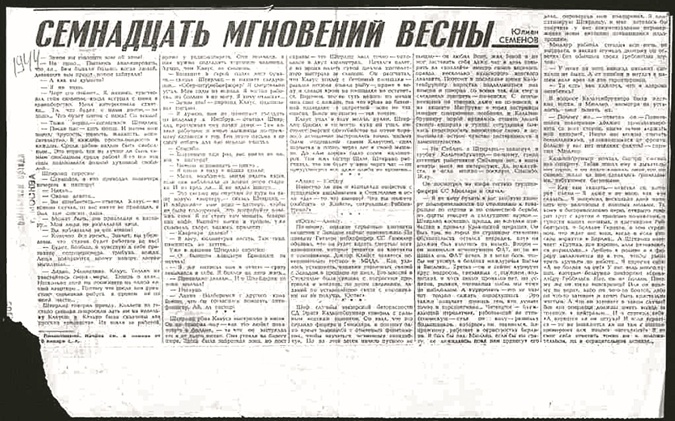 Прототипом Штирлица был неуловимый советский разведчик