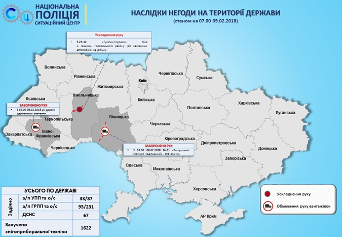 Где в Украине затруднено движение транспорта. Фото: npu.gov.ua