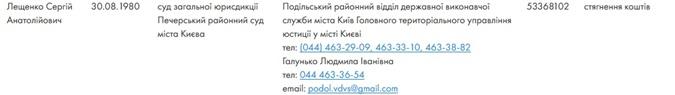 А вот, как о долгах Сергея Лещенко написано в Автоматической системе исполнительного производства, на сайте Минюста.