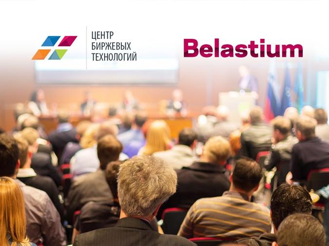 CBT Belastium - отзывы и преимущества