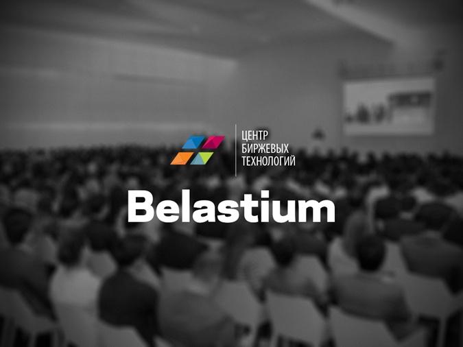 ЦБТ Беластиум отзывы доказывают эффективность