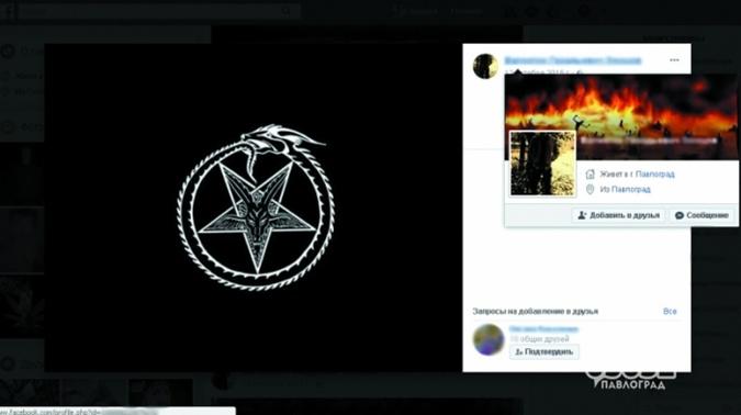 Скриншот со страницы Валентина в социальных сетях.