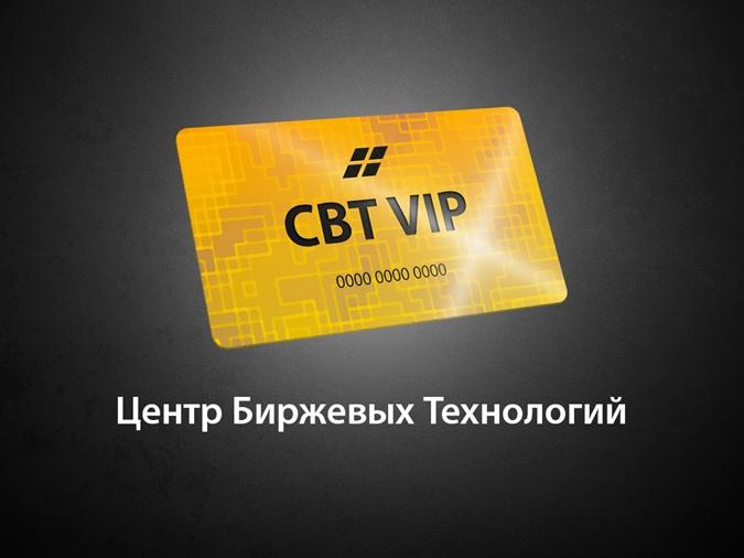 CBT VIP, отзывы клиентов премиум-класса