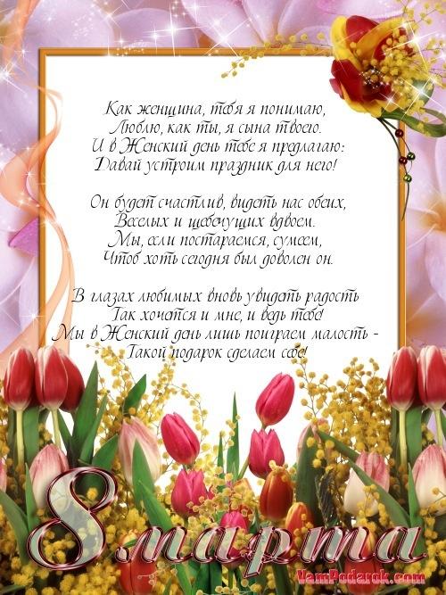 Поздравление матери и свекрови от невестки