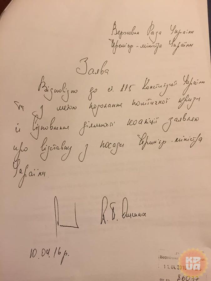 Заявление Яценюка об отставке.