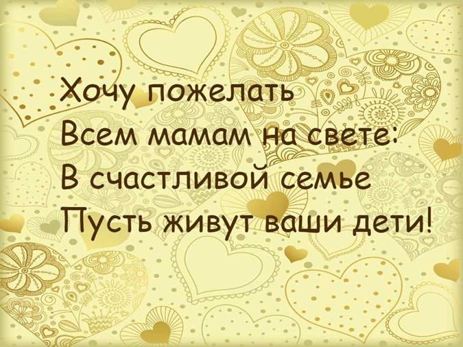 Изображение - День матери поздравление 24344428