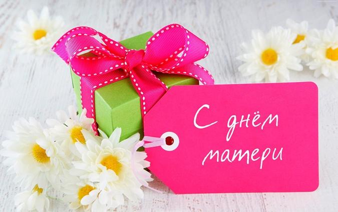 Изображение - День матери поздравление 24344429