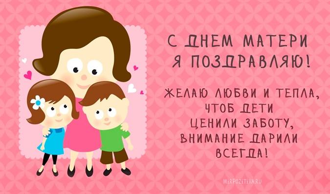 Изображение - День матери поздравление 24344430