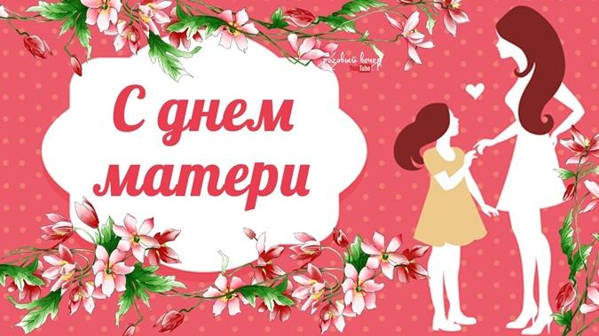 Изображение - День матери поздравление 24344432