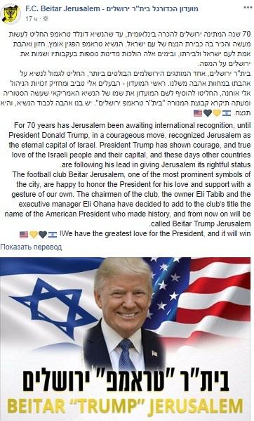 В Израиле футбольный клуб переименовали в честь Дональда Трампа фото 1