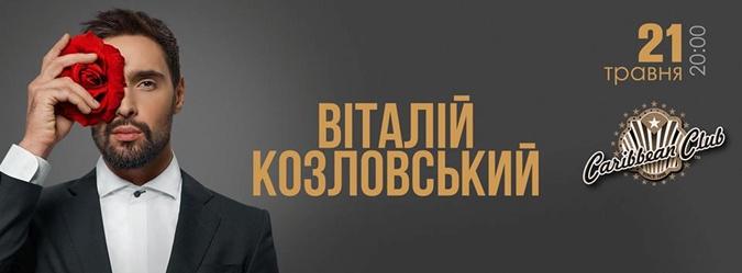Анонс концерта Виталия Козловского в Киеве.