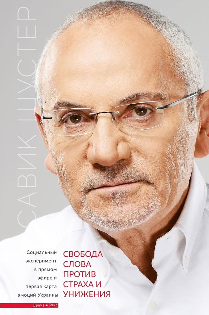 Савик Шустер написал о своих отношениях с Порошенко, Тимошенко и другими политиками фото 1