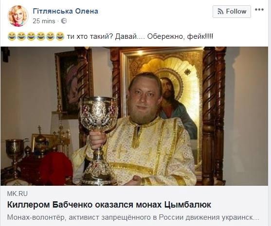 """Деньги на """"убийство"""" Бабченко выдало СБУ"""