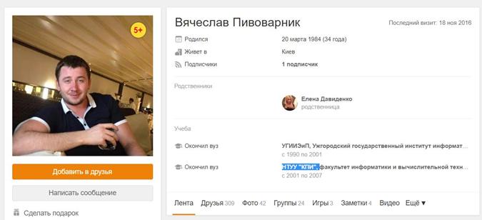 Профиль Вячеслава Пивоварника в