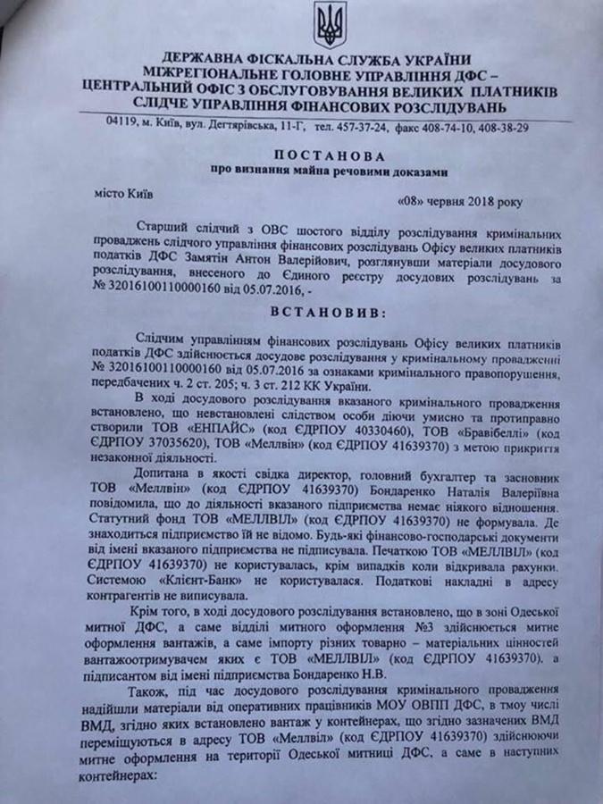 Фиктивная фирма пыталась растаможить на Одесской таможне более 60 контейнеров фото 1