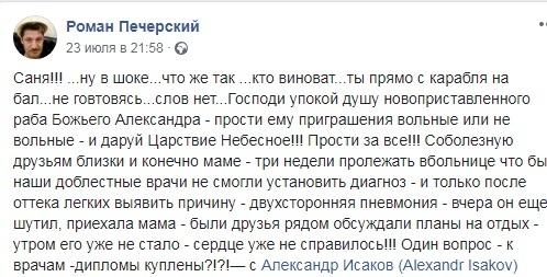 По данным Печерского Исаков три недели пролежал в больнице. Фото ФБ Печерского