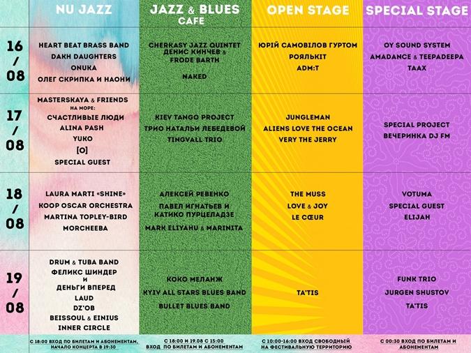 Программа Koktebel Jazz Festival-2018: Олег Скрипка с оркестром, Onuka и экс-вокалистка Massive Attack фото 1