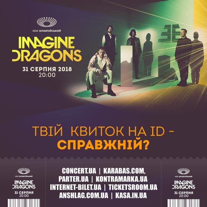 Официальное обращение организатора концерта Imagine Dragons в Киеве: