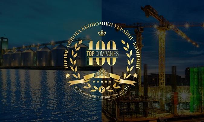 рейтинг ТОП-100 компаний Украины, принять участие