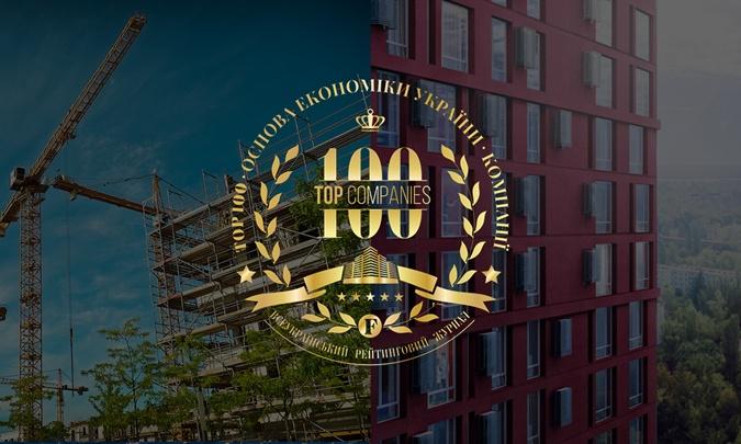 ТОП-100: Основа экономики Украины. Компании, рейтинг компаний Украины, подать заявку