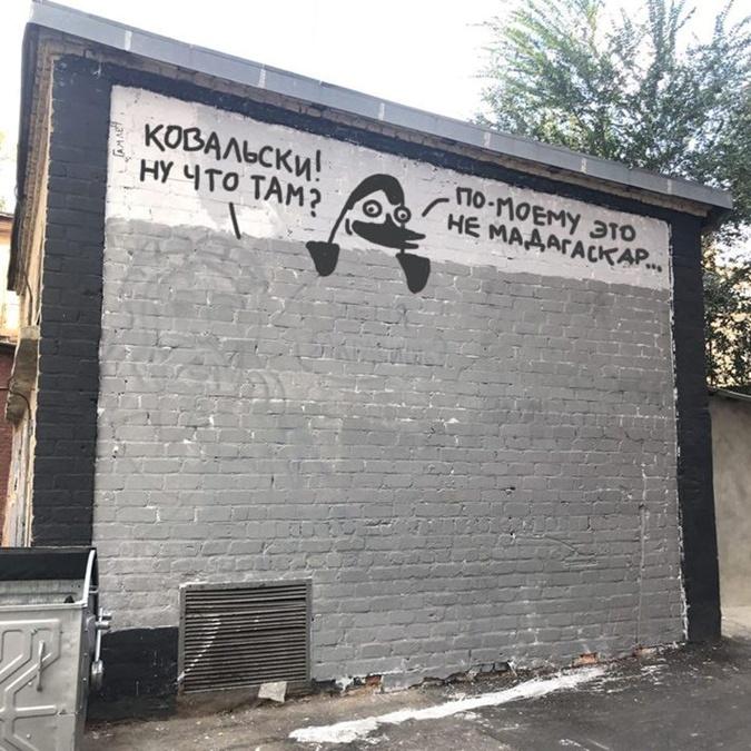 Героями харьковского граффити стали и персонажи мультфильмов