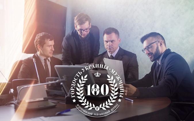 Рейтинг ТОП-100 мужчин Украины — финальное награждение, каталог рейтинга