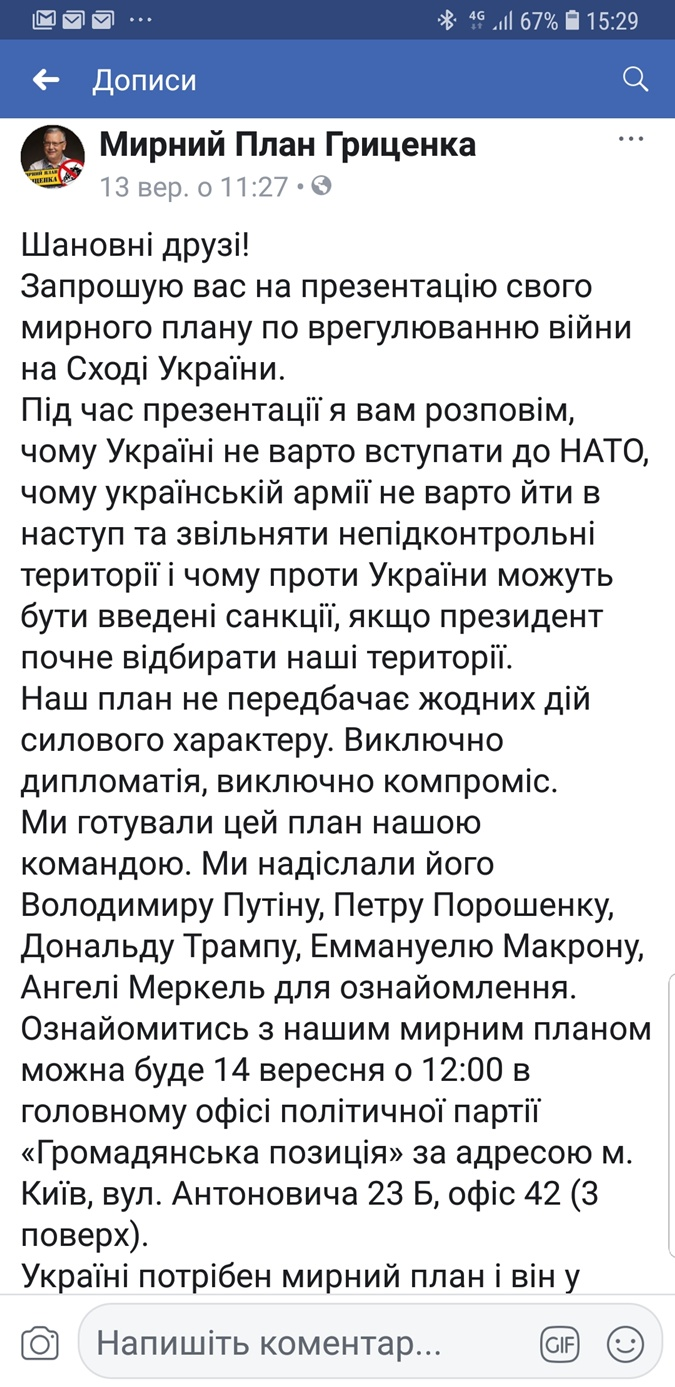 В социальной сети продолжается война сторонников и противников Гриценко фото 1