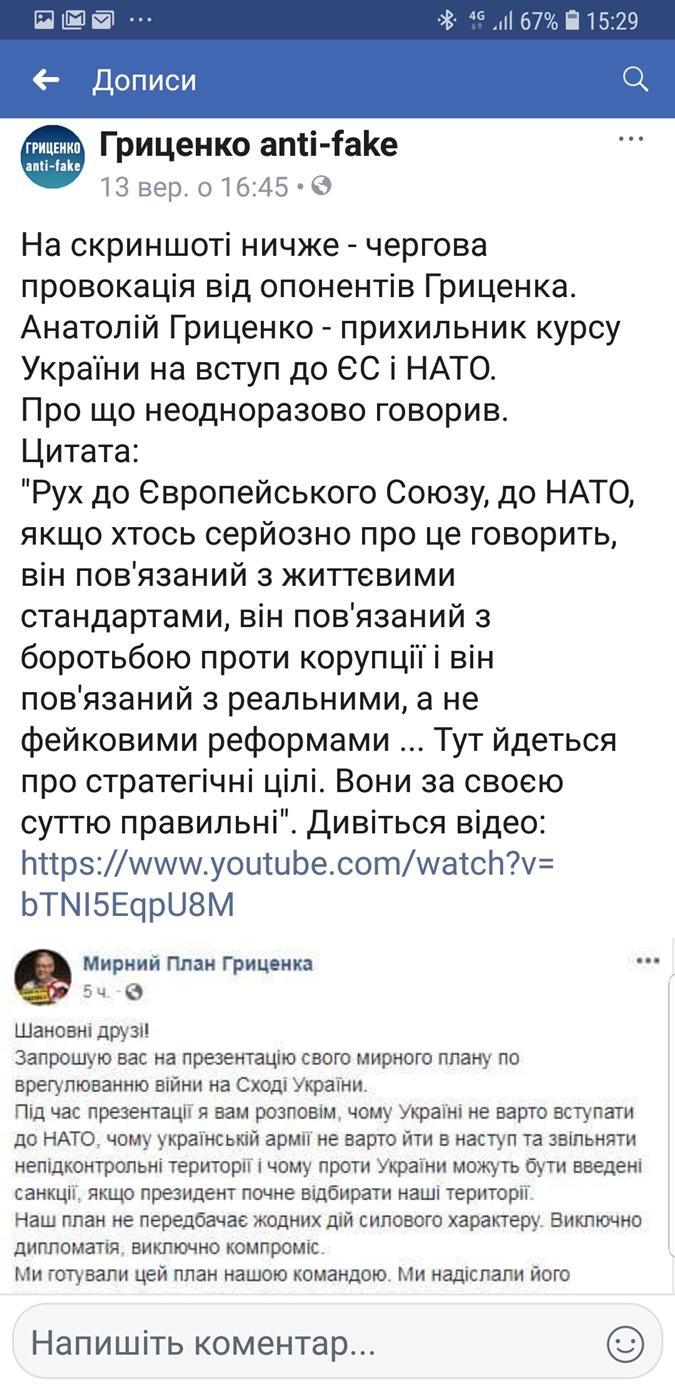 В социальной сети продолжается война сторонников и противников Гриценко фото 2