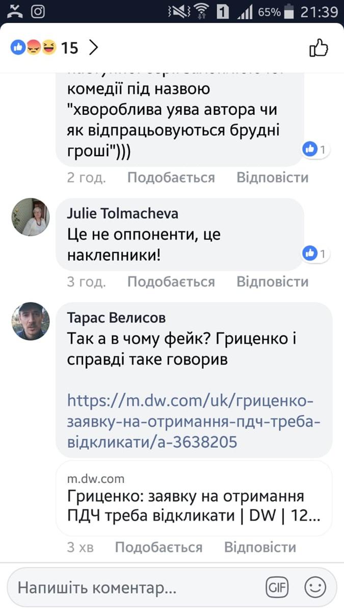 В социальной сети продолжается война сторонников и противников Гриценко фото 3
