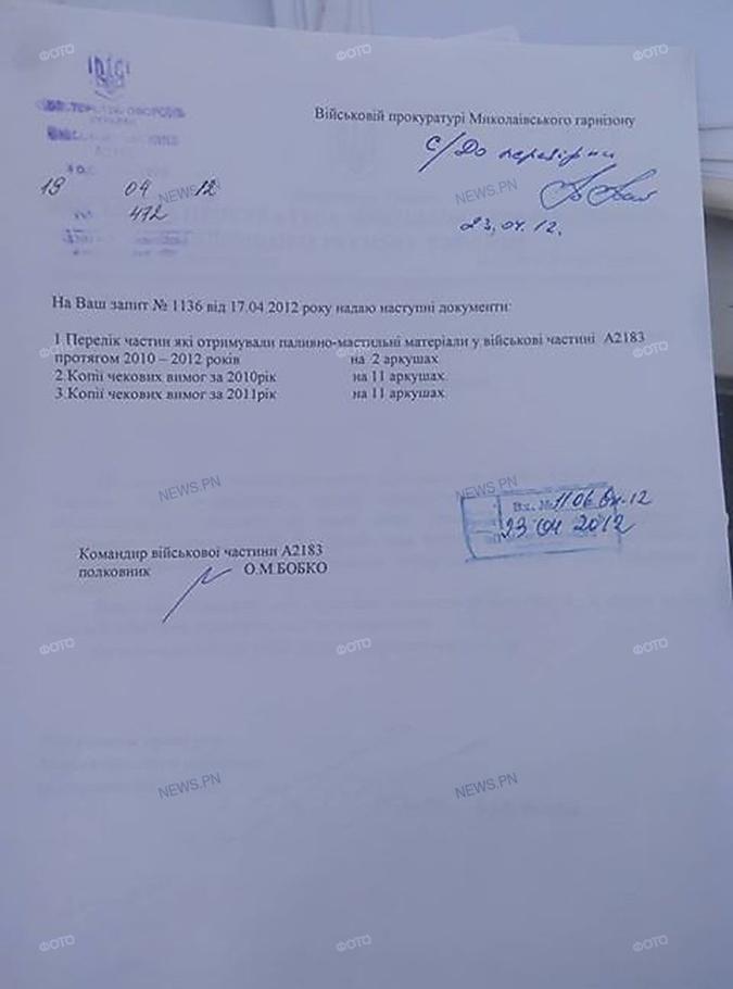 В Николаеве среди кучи мусора нашли документы прокуратуры фото 2