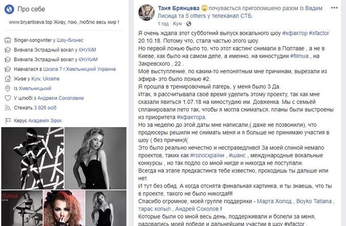 Такой пост появился на странице у певицы. Фото: скриншот